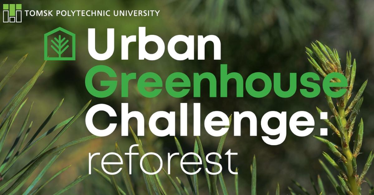 Международный конкурс студенческих проектов Urban Greenhouse Challenge: Reforest