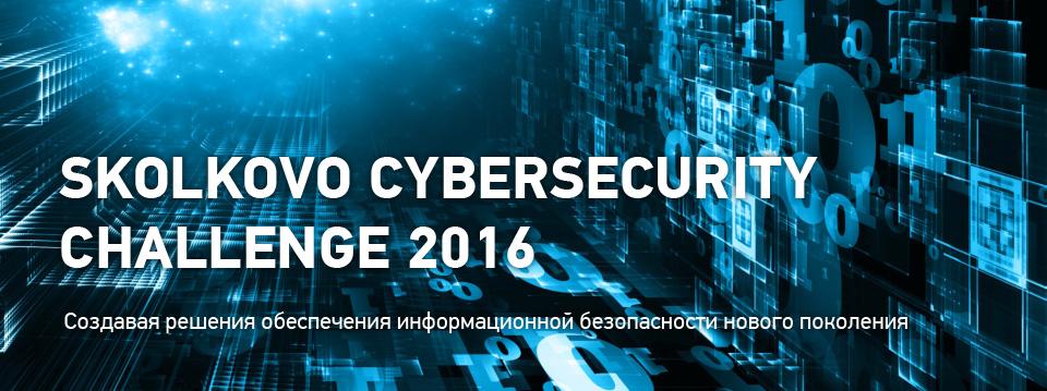Последний день приема заявок на конкурс Skolkovo Cybersecurity Challenge 2016