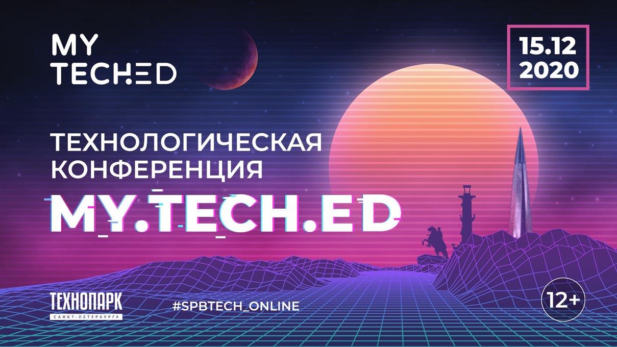 Технологическая конференция MY.TECH.ED