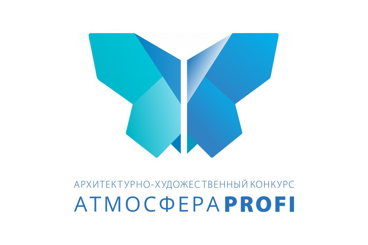 Конкурс дизайн-проектов интерьеров «Атмосфера PROFI» 2021 года