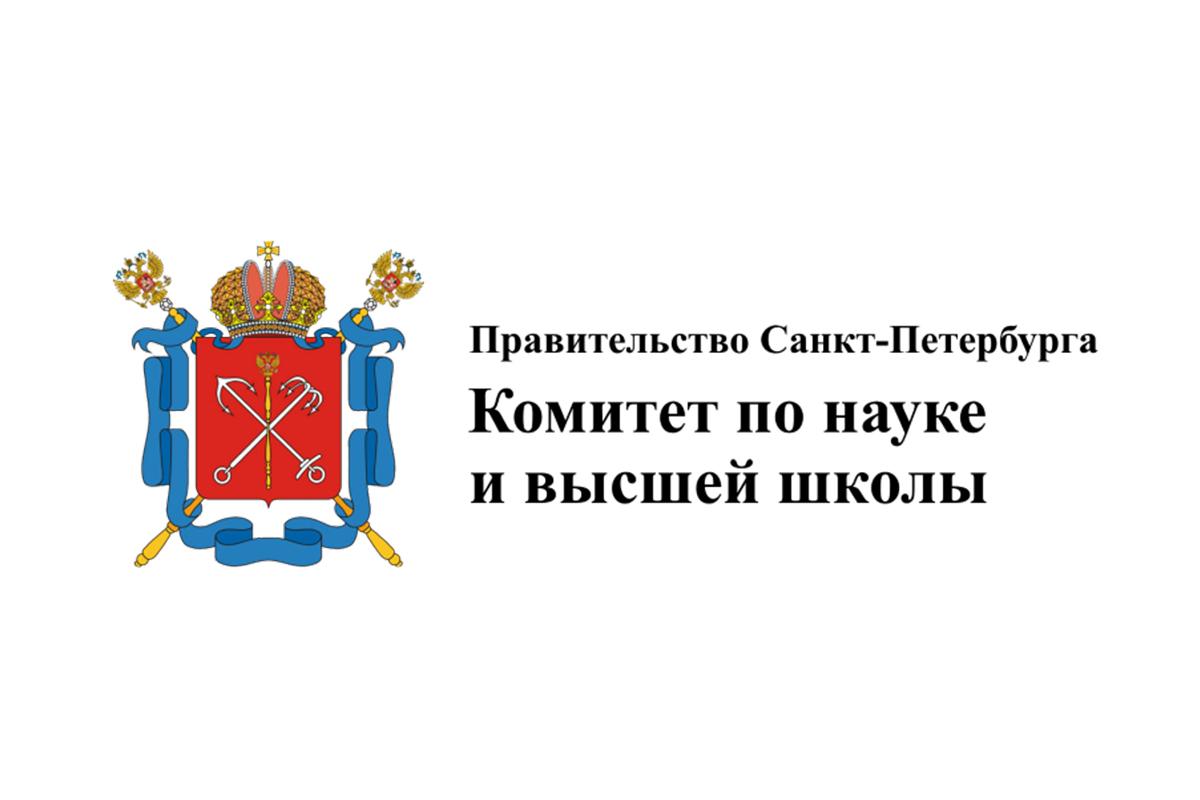 Конкурсный отбор на право получения в 2021 году субсидий юридическими лицам в Санкт-Петербурге, на подготовку и проведение конгрессов, конференций, форумов российского и мирового уровня