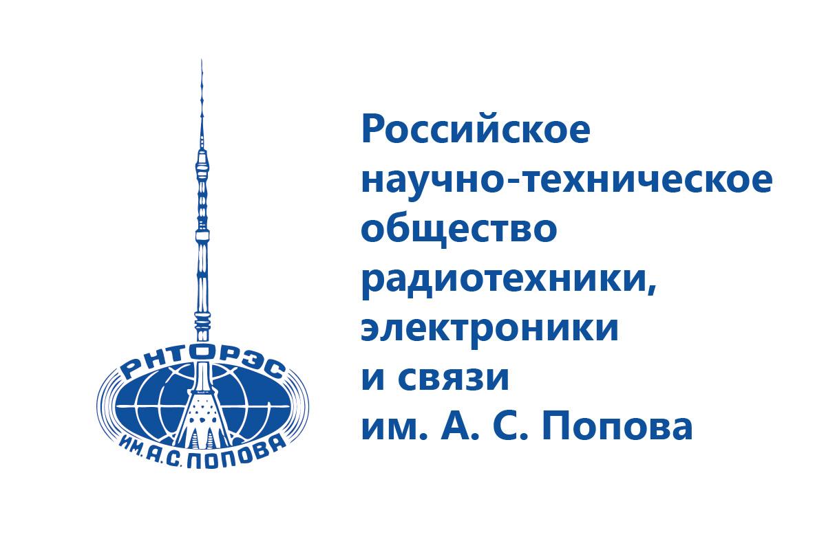 Всероссийский конкурс научно - практических работ студентов в области радиоэлектроники и связи 2021 года