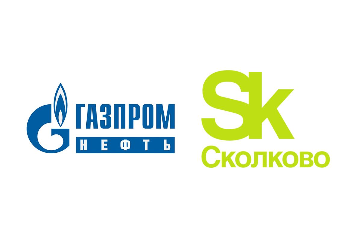 Акселерационная программа «Газпром нефти» и фонда «Сколково»