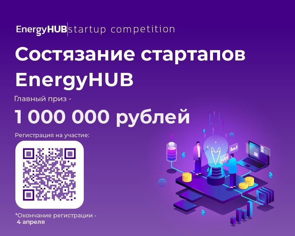 Состязание стартапов EnergyHUB