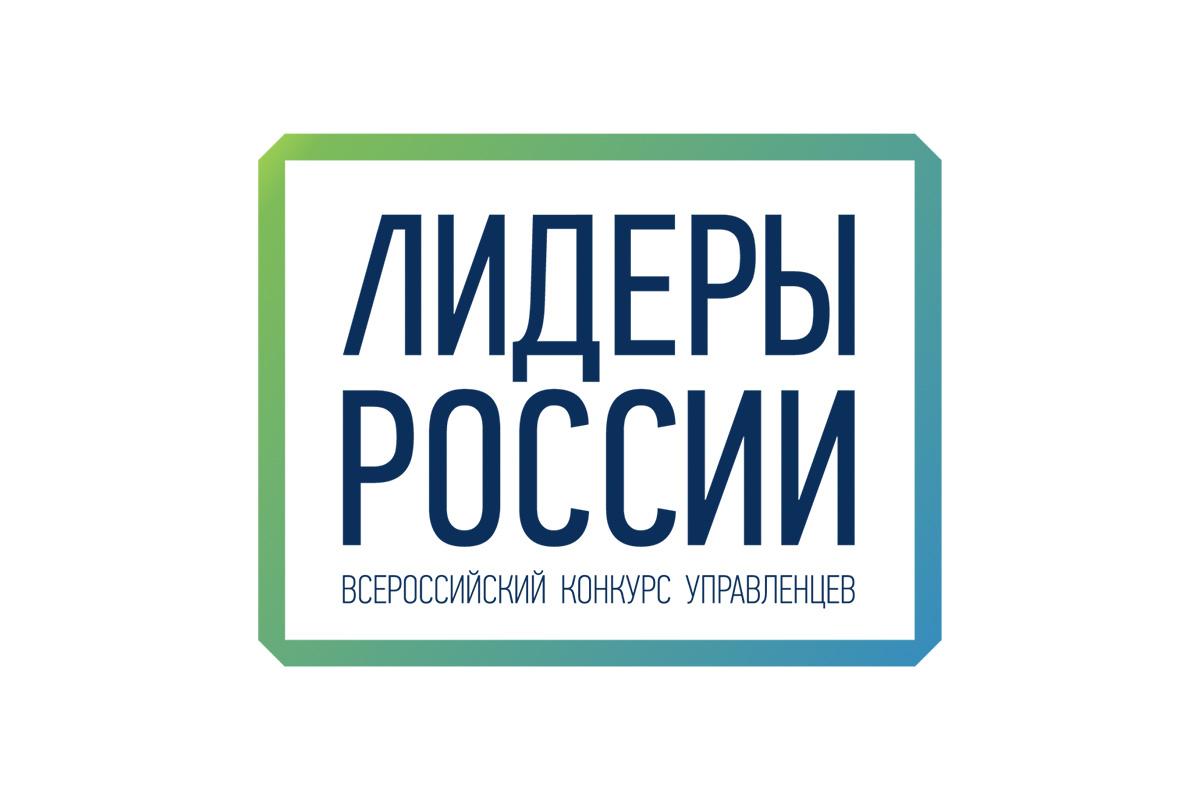 Конкурс «Лидеры России», треки «Наука», «Студенты»