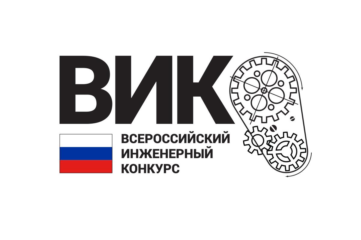 Конкурс выпускных квалификационных работ (индивидуальных проектов) в рамках VII Всероссийского инженерного конкурса (ВИК) среди студентов и аспирантов 2021