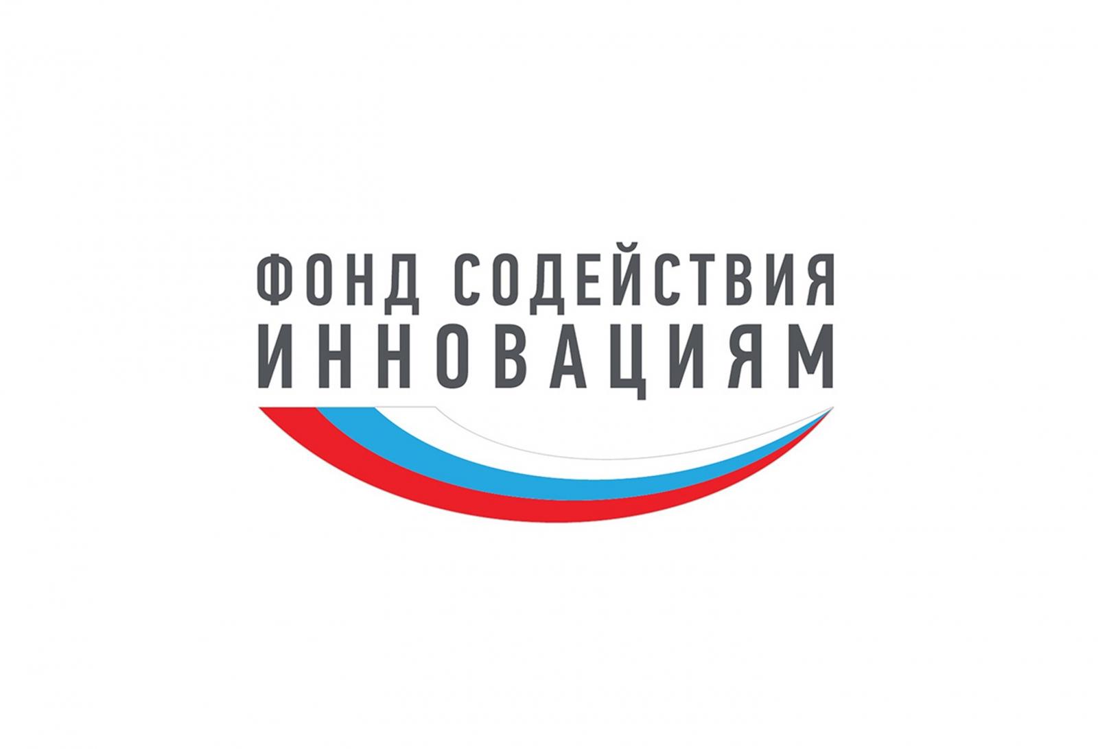 """Фонд содействия инновациям - Прием заявок Программа """"СТАРТ""""(1-2 этап)"""