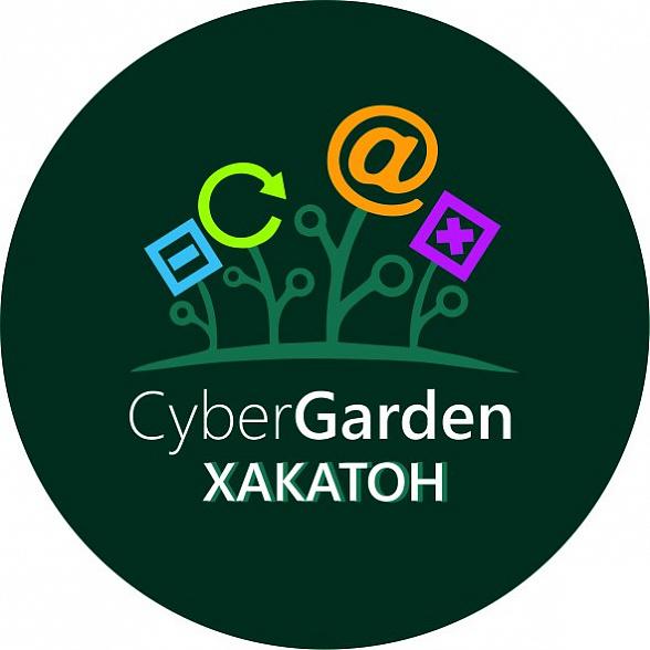 Хакатон Cyber Garden