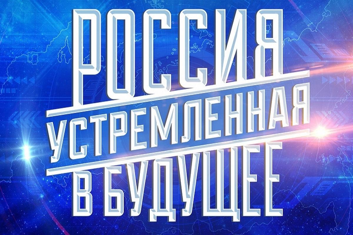 V открытый конкурс студенческих проектов «Россия, устремленная в будущее»
