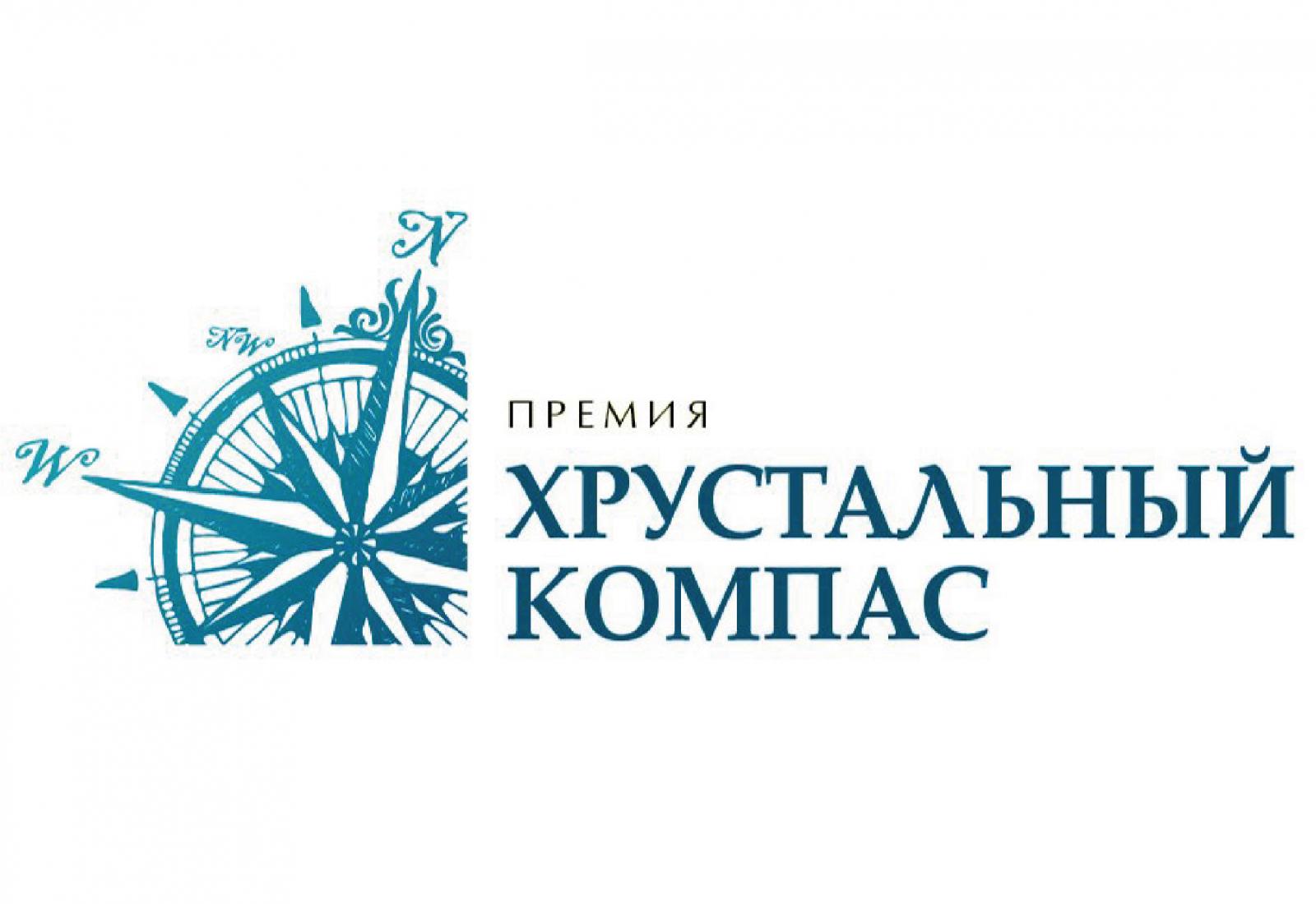 Национальная премия «Хрустальный компас» 2021