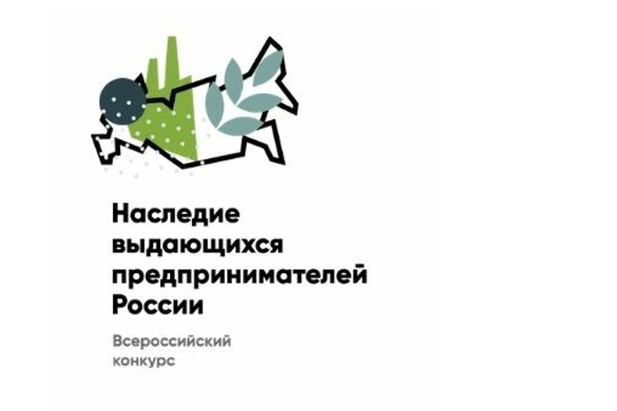 Всероссийский конкурс высших учебных заведений по истории предпринимательства 2021