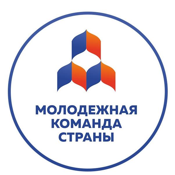 III Всероссийский форум органов молодежного самоуправления «Молодежная команда страны»