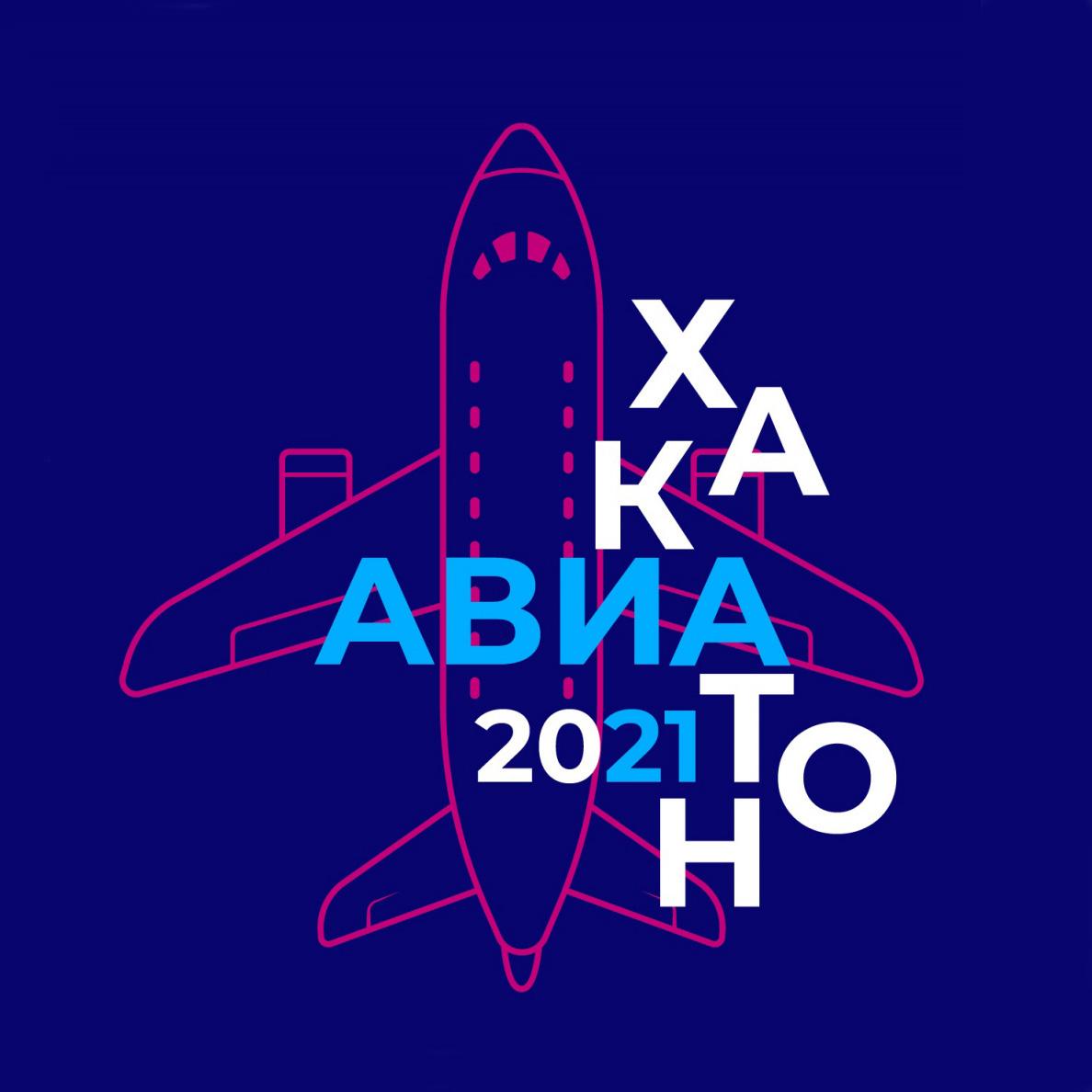 Авиахакатон-2021 Online