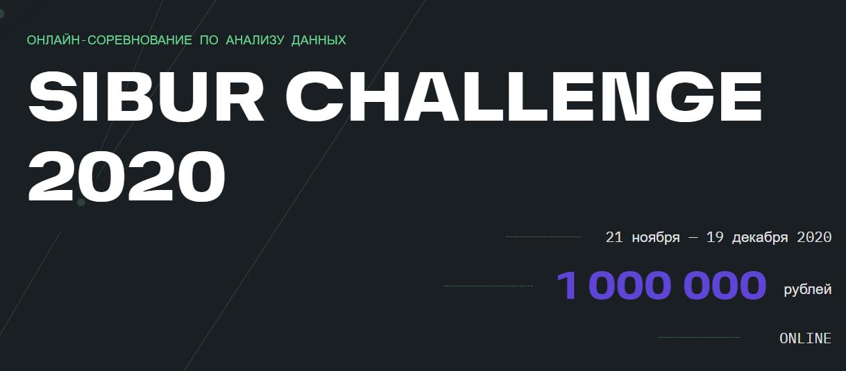 Онлайн-соревнование по анализу данных Sibur challenge 2020
