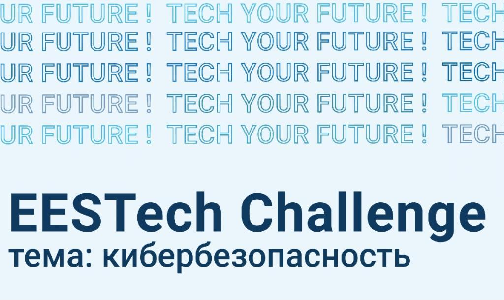 Хакатон EESTech Challenge