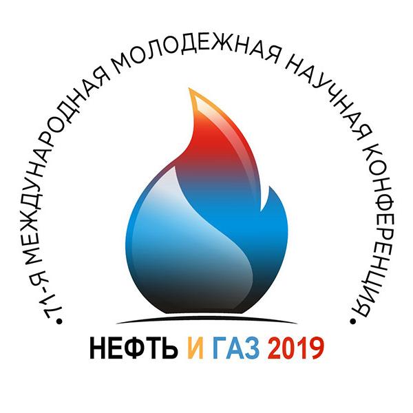 73-я международная молодежная научная конференция «Нефть и газ – 2019»
