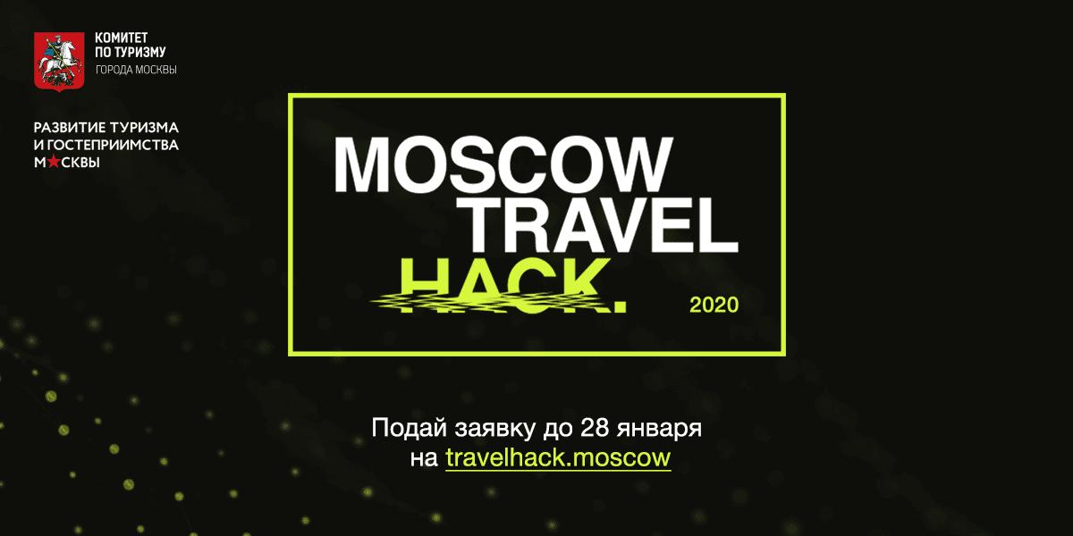 Moscow Travel Haсk