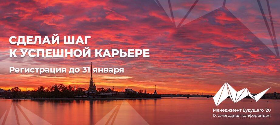 IX ежегодная конференция «Менеджмент Будущего»