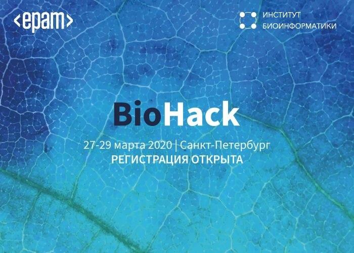 Хакатон по биоинформатике BioHack