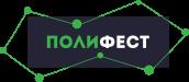 """Фестиваль научных достижений молодежи """"Полифест"""""""