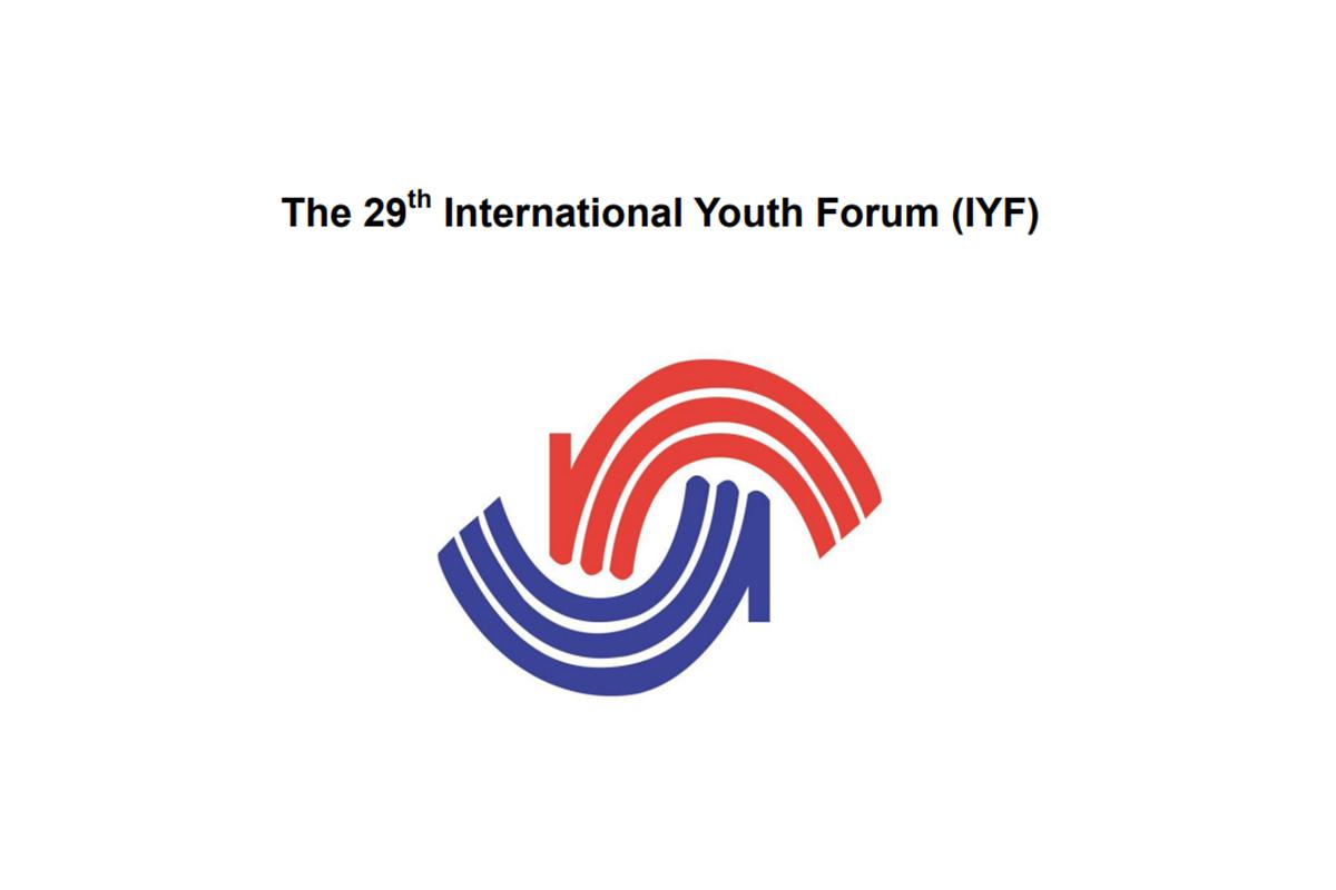 29-й Международный молодежный форум