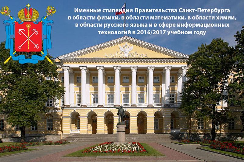 81 студент Политеха – обладатели именных стипендий Правительства Санкт-Петербурга