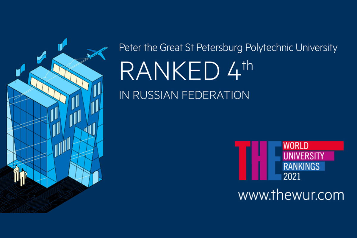SPbPU is a driver of Russian engineering education in the Times Higher Education international ranking