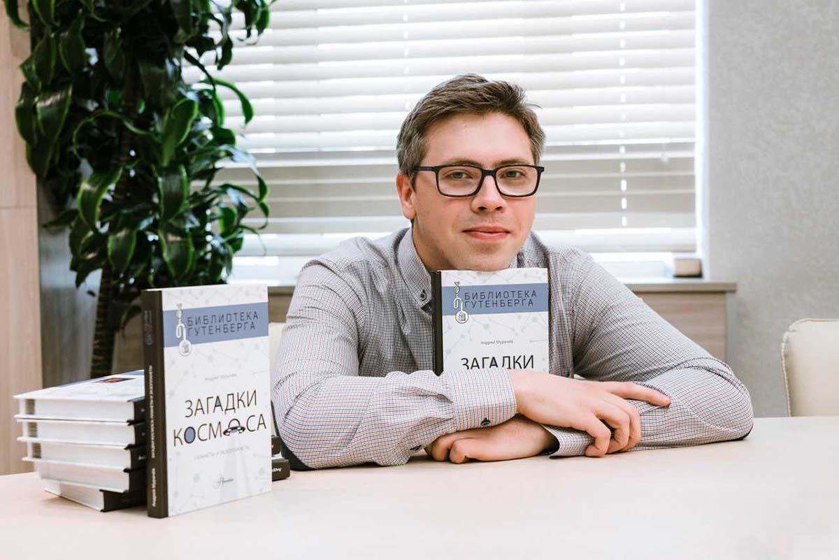 Научно и популярно: молодой ученый Политеха написал книгу о космосе